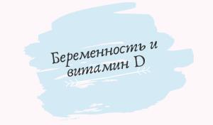 Беременность и витамин D