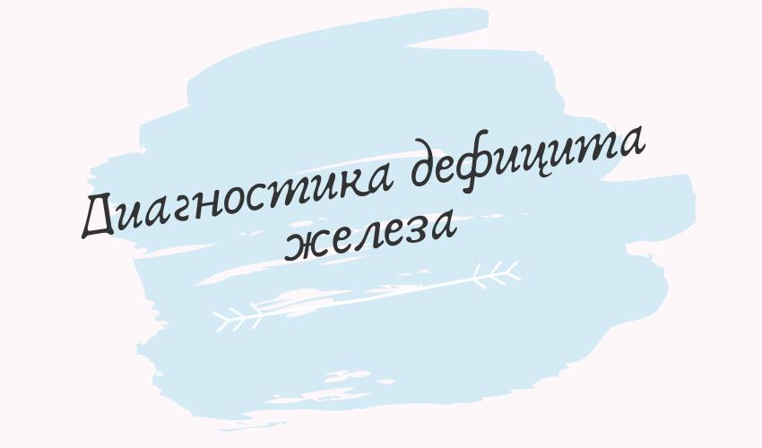 Диагностика дефицита железа