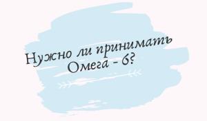 Нужно ли принимать Омега – 6?