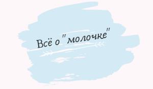 """Всё о """"молочке"""""""