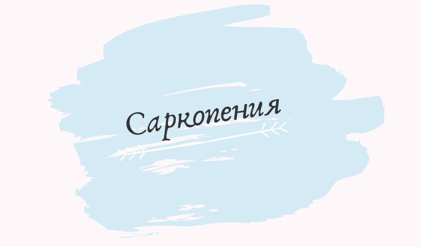 Саркопения