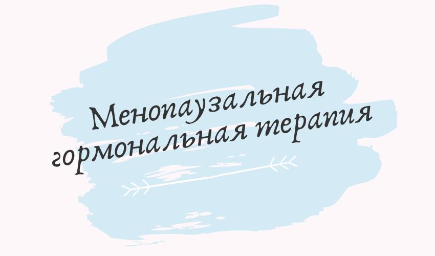 Менопаузальная гормональная терапия